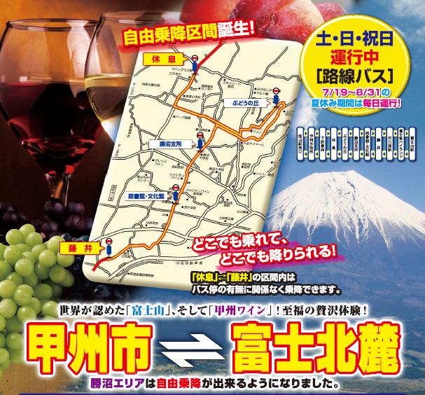 路線バスで行く至福の贅沢体験!〈甲州市⇔富士北麓〉