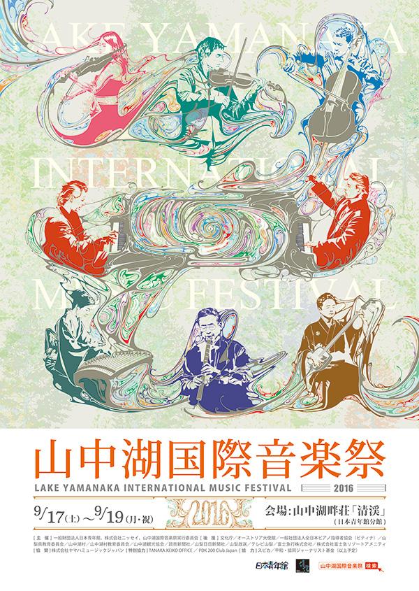 山中湖国際音楽祭2016