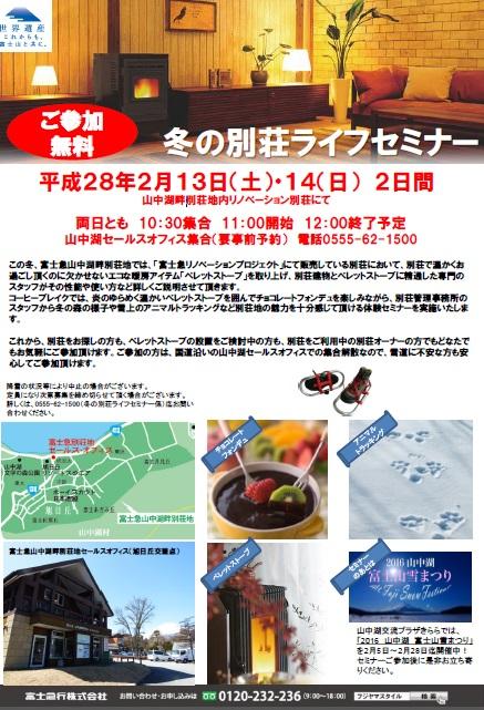 冬の別荘ライフセミナー【開催報告】