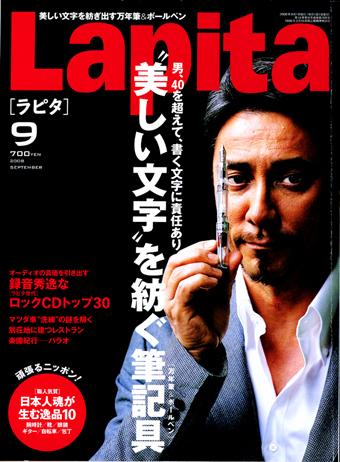 雑誌「Lapita」にコンセプト・ヴィラが紹介されました