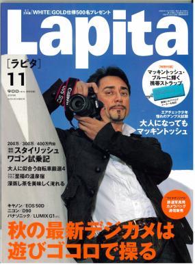 雑誌「Lapita」2008年11月号にセラーハウス山中湖の広告が掲載されました。
