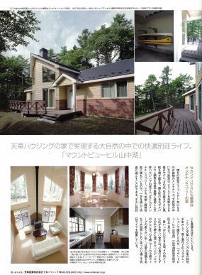 「住まいの設計」2008年11月号にマウントビューヒル山中湖が紹介されました。