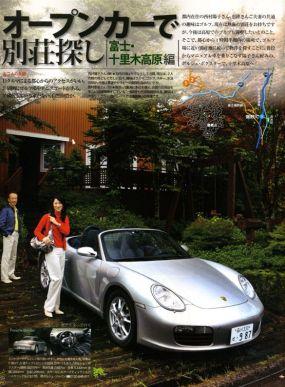 雑誌「HERS」2008年11月号に十里木高原別荘地が紹介されました。