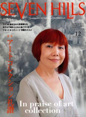 雑誌「SevenHills」にセラーハウス山中湖が紹介されました。