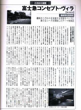 雑誌「月刊レジャー産業資料」2008年12月号にコンセプトヴィラが紹介されました。