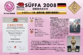 丸一高村本店 『山中湖ハム』 ドイツ国際食肉コンテストにて受賞!