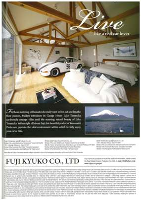 東京アメリカンクラブの会員誌にガレージハウス山中湖が掲載されました。