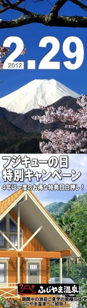 ★期間限定★ フジキュー(229)の日、特別キャンペーン