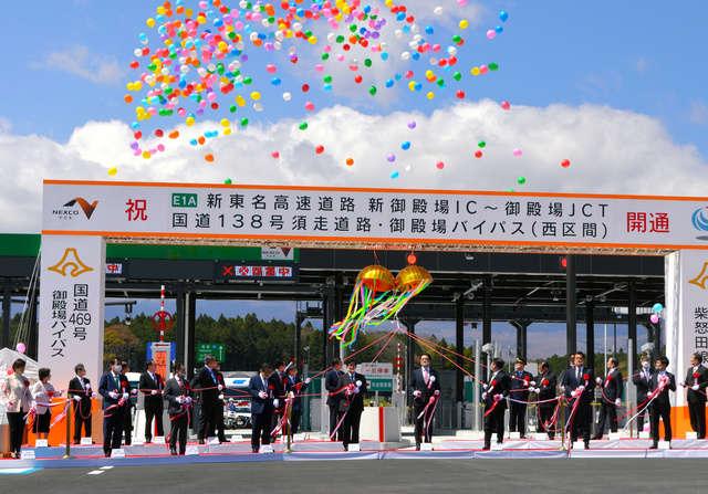 「山梨へすいすい、静岡へらくらく」 新東名、御殿場バイパスが開通しました。