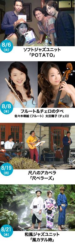 「夏のクラブハウスコンサート」開催決定!